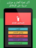 Screenshot of كوكتيل الألغاز
