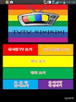 Screenshot of TVTVNS 티비티비