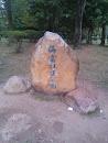 海富公园石头