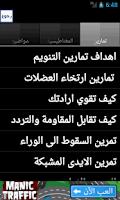 Screenshot of تنويم المغناطيسي