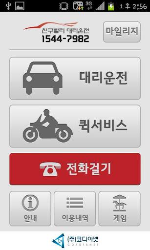 친구빨리대리운전 - 진주 사천 삼천포 통영 거제