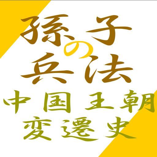 孫子の兵法 中国王朝変遷史 LOGO-APP點子