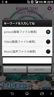 Screenshot of 初音ミクのメディアプレイヤー♪ (Media Player)