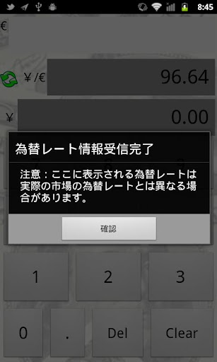ユーロ電卓 - 通貨のコンバーター
