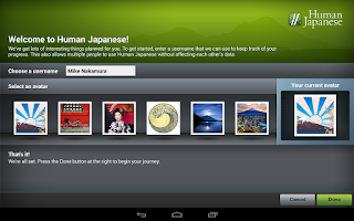 Screenshot of Human Japanese Lite
