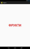 Screenshot of Ukrainian flashcards - Fruits