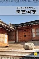 Screenshot of 북촌여행