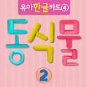유아한글카드4_동식물Ⅱ