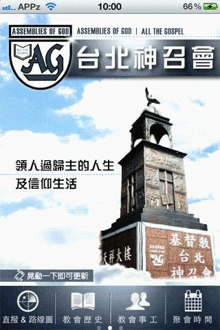 基督教台北神召會