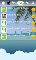 Screenshot of 필톡 필리핀 친구 만들기-PhilTalk