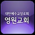 용인영원교회 icon