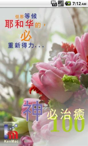 神必治愈100 中文简体