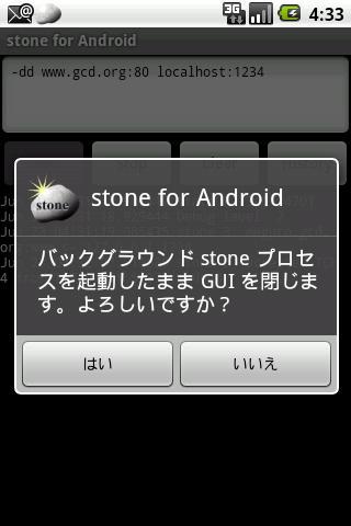 玩通訊App|stone for Android免費|APP試玩
