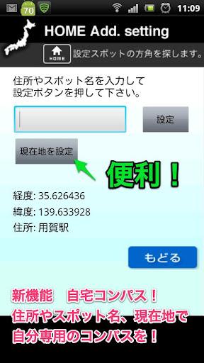 無料旅游Appの東京スカイツリーNavi|記事Game