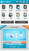 Screenshot of 성남서고등학교 총동문회
