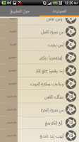 Screenshot of روائع التلاوات الخاشعة