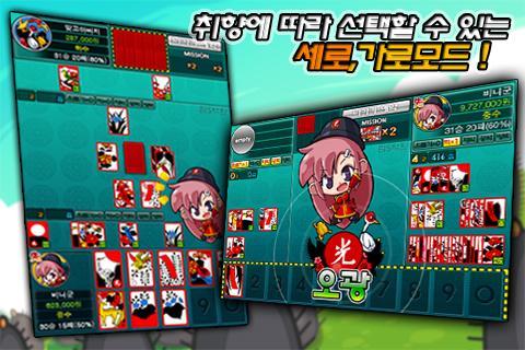玩免費棋類遊戲APP|下載Com2uS花札 app不用錢|硬是要APP