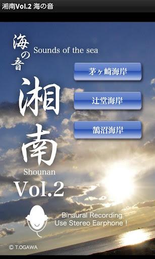 湘南Vol.2 海の音