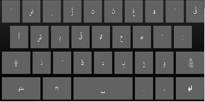 Screenshot of Punjnud Urdu Keyboard