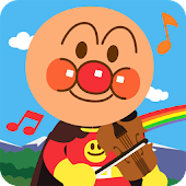 Download うたっておどってアンパンマン 子供向けのアプリ人気知育ゲーム APK to PC