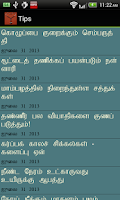Screenshot of Health Tips in Tamil