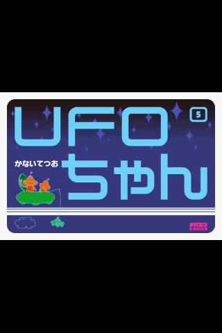 UFOちゃん 第5集