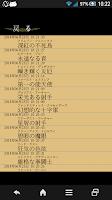 Screenshot of 中二病ネームメーカー