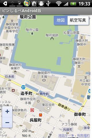 静岡市電話帳