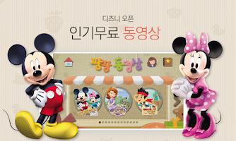 Screenshot of 다음키즈짱 - Daum Kids(유아,동요,뽀로로)