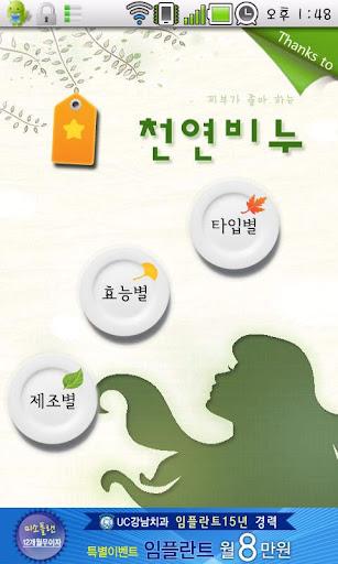 【免費生活App】천연비누-APP點子