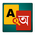 Download Full English to Bangla Dictionary 9.0 APK