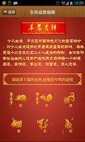 Screenshot of 龙易运势