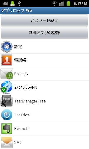 アプリロック Pro