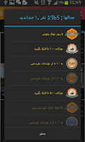 Screenshot of HerHer KerKer (Iranian Jokes)