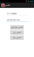 Screenshot of اشحن - شحن برقم الهوية