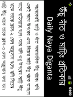 Screenshot of স্বাস্থ্যকথা - bangla