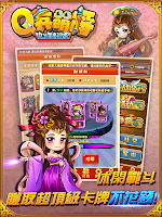 Screenshot of Q兵萌將