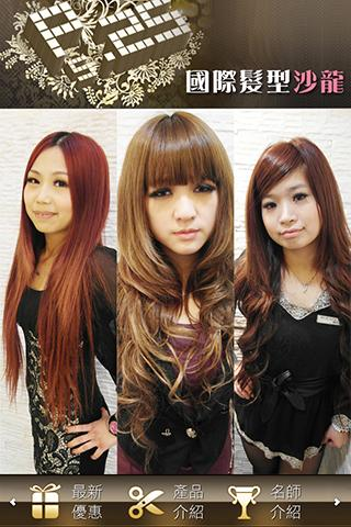 PS25國際髮廊
