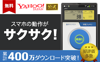 Screenshot of バッテリー長持ち・節電 Yahoo!スマホ最適化ツール
