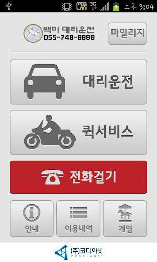 백마 대리운전 - 진주 사천 삼천포 거제 통영