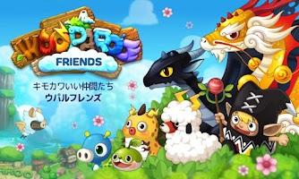 Screenshot of ウパルフレンズ~かわいいどうぶつ育成ゲーム~