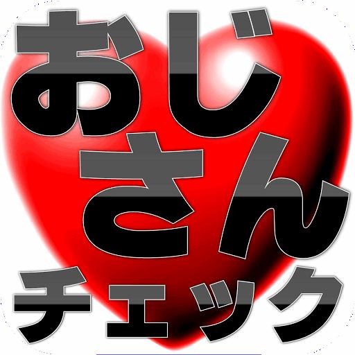 拼字App|おじさん度チェック LOGO-3C達人阿輝的APP