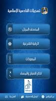 Screenshot of Fares Abbad - فارس عباد