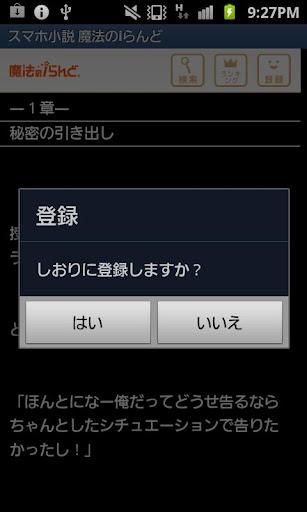 【免費書籍App】スマホ小説 魔法のiらんど-APP點子