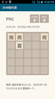 Screenshot of 2048朝代版