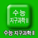 수능지구과학2 icon