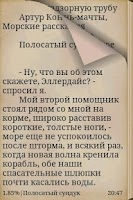 Screenshot of Морские рассказы