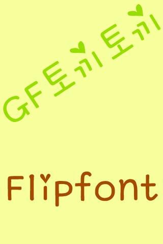 GF토끼토끼 FlipFont