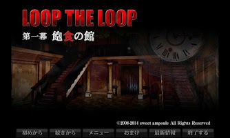 Screenshot of LOOP THE LOOP 【1】 飽食の館