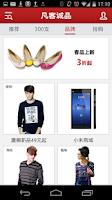 Screenshot of 凡客诚品 vancl 凡客 购物 网购 商城 fanke